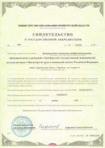 Cвидетельство о государственной аккредитации (с приложением) - 01