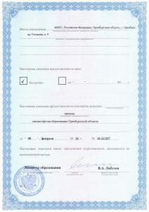 Лицензия на осуществление образовательной деятельности - 02