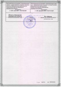 Приложение к лицензии - 02