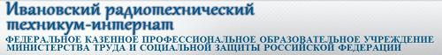 """ФКПОУ """"Ивановский радиотехнический техникум-интернат"""" Минтруда России"""