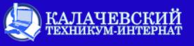 """ФКПОУ """"Калачевский техникум-интернат"""" Минтруда России"""