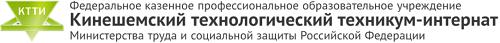 """ФКПОУ """"Кинешемский технологический техникум-интернат"""" Минтруда России"""
