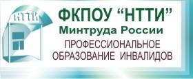 "ФКПОУ ""НТТИ"" Минтруда России"