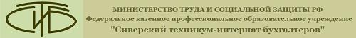 """ФКПОУ """"Сиверский техникум-интернат бухгалтеров"""" Минтруда России"""